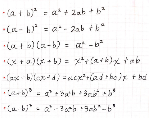 乗法公式.jpg